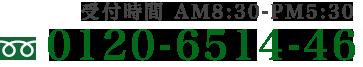 お客様相談口 TEL:0120-6514-46